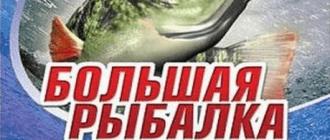 bolshaya-rybalka