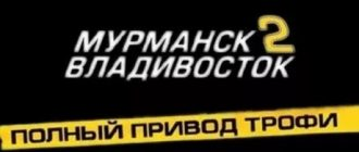 polnyy-privod-trofi-murmansk-vladivostok-2