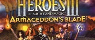 Heroes of Might and Magic 3 Armageddon's Blade