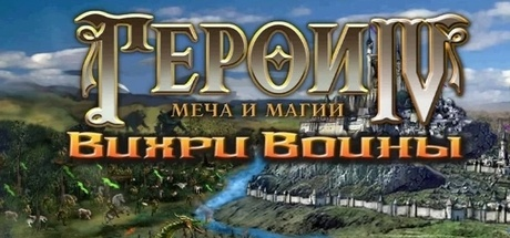 Heroes of Might and Magic 4 Winds of War