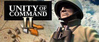 Unity of Command 2
