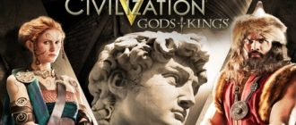 Sid Meier's Civilization 5 Gods and Kings