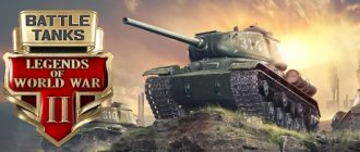 Battle Tanks Legends of World War 2
